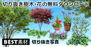 """切り抜き樹木・花の無料ダウンロード"""